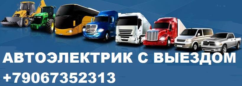 Выезд автоэлектрика Москва